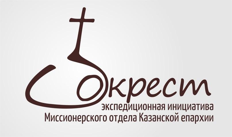 Проект «Окрест»: над каждой окрестностью должен возвышаться крест!