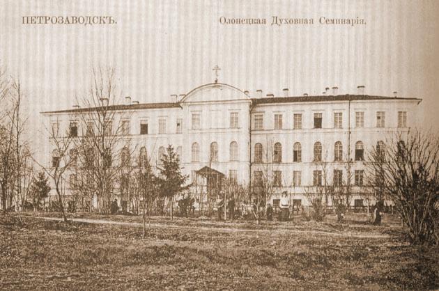 Олонецкая Духовная Семинария. Фото конца XIX столетия.
