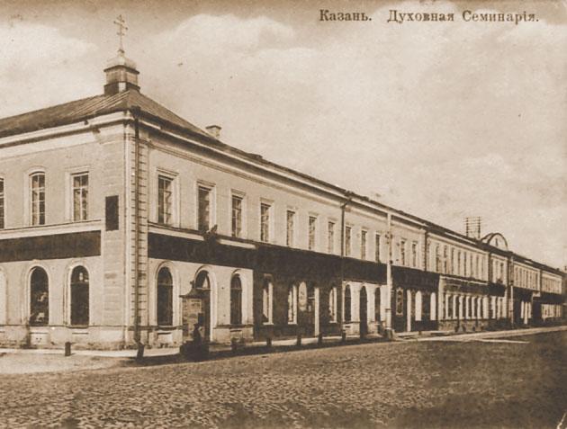 Казанская духовная семинария. Фото 1906 г.