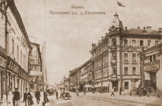 Проломная улица, дом купца Щетинкина. Фото 1905 г.