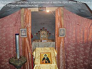 Усыпальница в честь прп. Илии Муромца