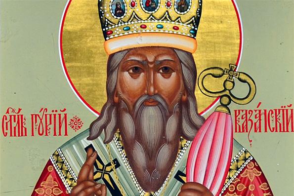 Святитель Гурий, Казанский и Свияжский чудотворец (1630 г.)