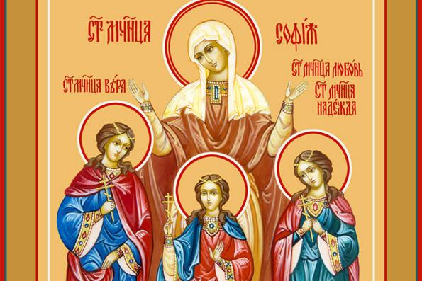 Мученицы Вера, Надежда, Любовь и матерь их София (ок. 137 г.)