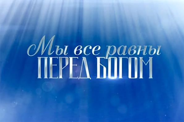 «Мы все равны перед Богом». Фильм о Святейшем Патриархе Кирилле
