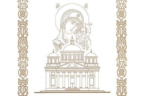 Резолюция международной научно-практической конференции «Чудотворный Казанский образ Богородицы в судьбах России и мировой цивилизации»
