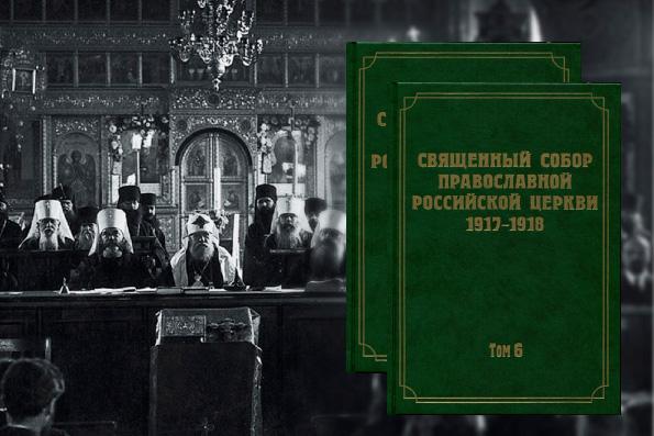 Протоиерей Алексий Колчерин: «Идеи Поместного Собора 1917—1918 годов актуальны и сегодня»