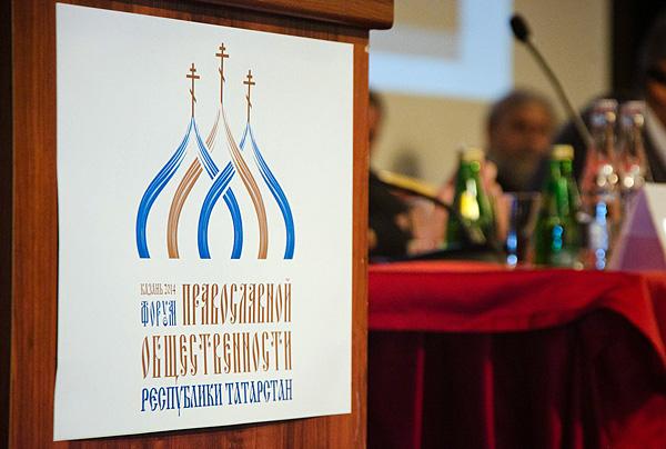 Резолюция Форума православной общественности Республики Татарстан