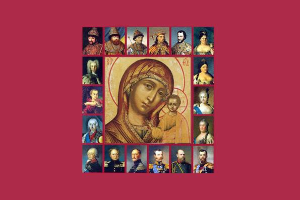 Казанская икона Божией Матери: царское почитание