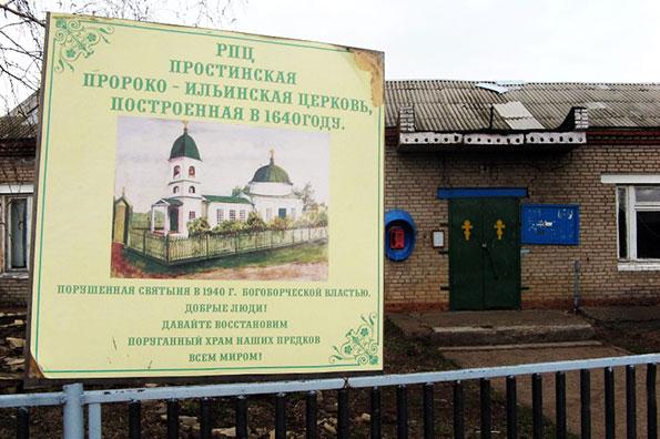 Простинская Пророко-Ильинская церковь возобновит литургическую жизнь