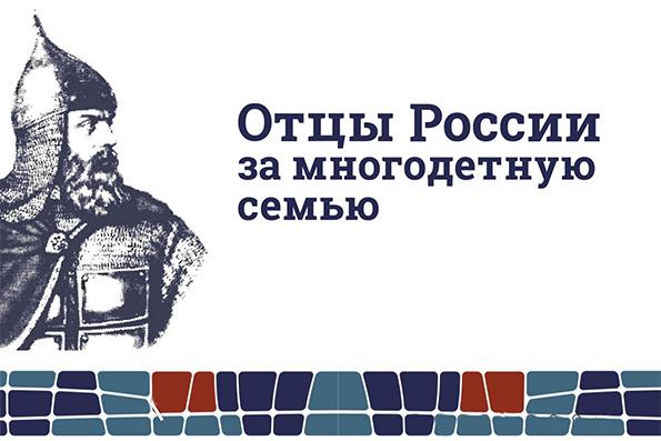«Отцы России»: чем больше детей в семье, тем лучше