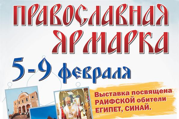 В Казани пройдет православная ярмарка, посвященная древней Раифской обители из Египта