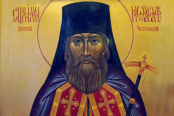 Священномученик Иоасаф (Удалов)