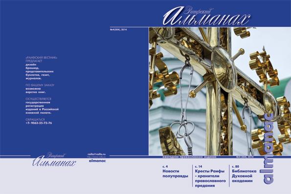 Раифский альманах