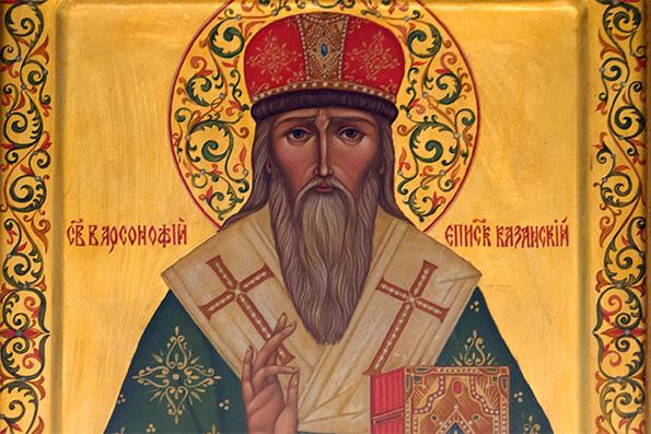 Память святителя Варсонофия епископа Тверского, Казанского чудотворца