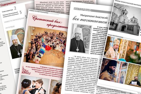 Журнал Православие в Татарстане