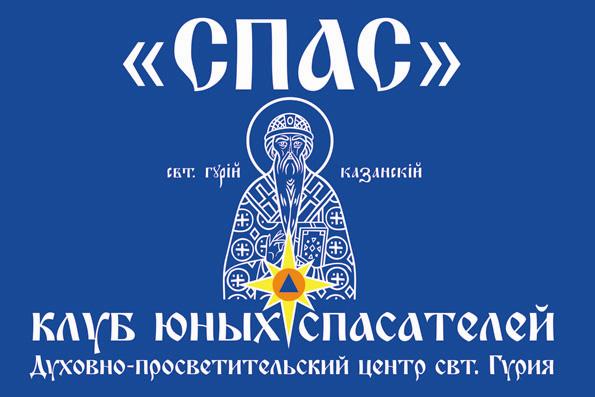 При Боровецкой церкви работает Клуб юных спасателей