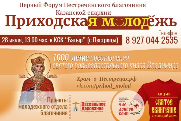 В Пестречинском благочинии пройдет форум православной молодежи