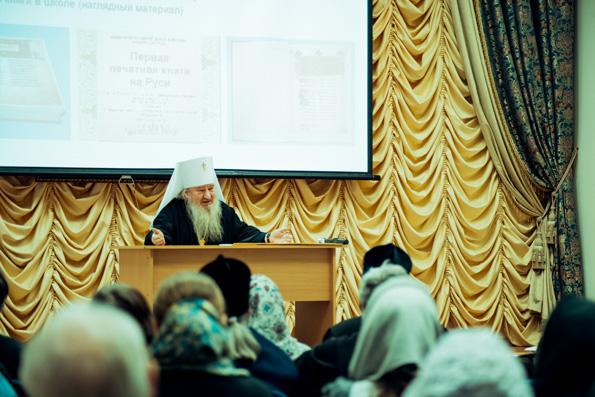 Митрополит Феофан возглавил собрание руководителей и преподавателей воскресных школ Казанской епархии