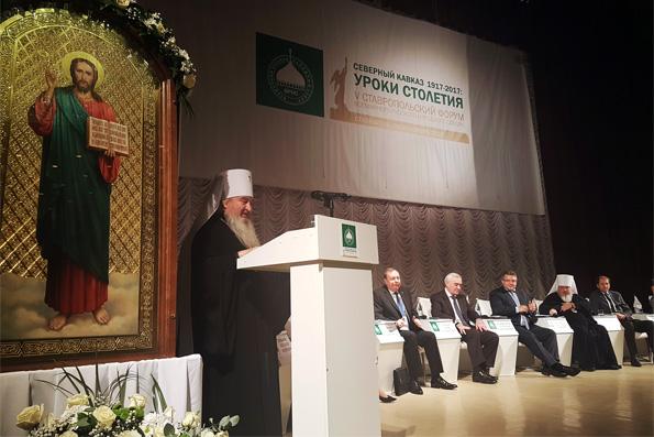 Глава Татарстанской митрополии принимает участие в V Ставропольском форуме ВРНС