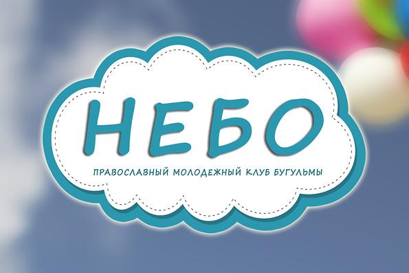 В Бугульме открылся клуб православной молодёжи