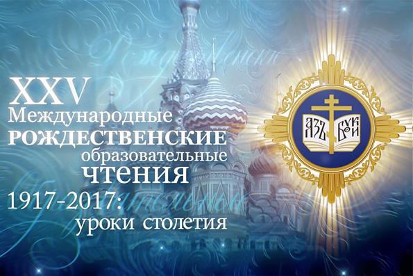 В Казанской епархии пройдет региональный этап Рождественских чтений