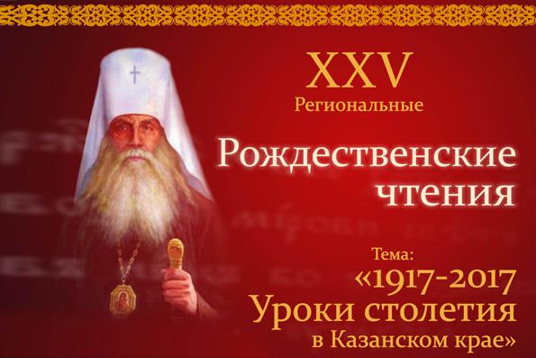 В Казани прошла научно-историческая конференция «1917—2017: уроки столетия в Казанском крае»