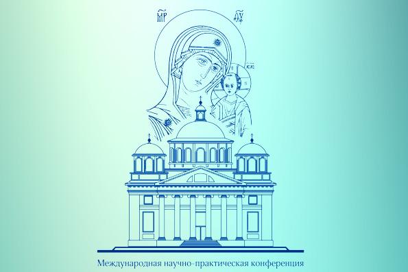 Программа международной научно-практической конференции «Чудотворный Казанский образ Богородицы в судьбах России и мировой цивилизации»