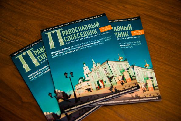 Вышел в свет первый номер «Православного собеседника» в новом формате