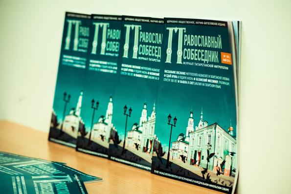 В Казани прошла презентация журнала Татарстанской митрополии «Православный собеседник»