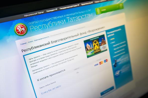 Пожертвование на воссоздание Казанского собора можно осуществить через сайт госуслуг РТ