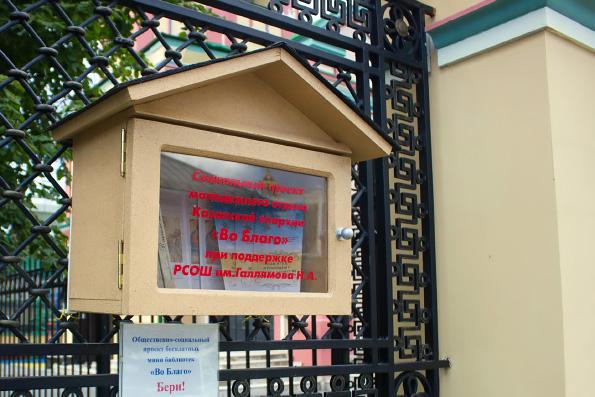 Молодежный отдел Казанской епархии реализовал общественно-социальный проект «Во благо»