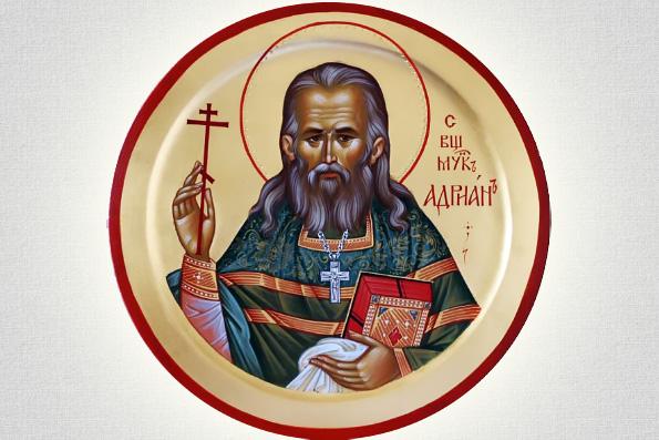 Священномученик протоиерей Адриан (Троицкий)