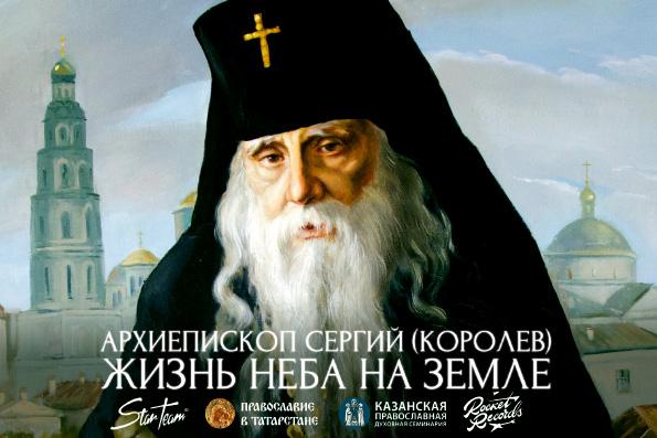 В Казанской епархии сняли фильм об архиепископе Казанском и Чистопольском Сергии (Королеве)