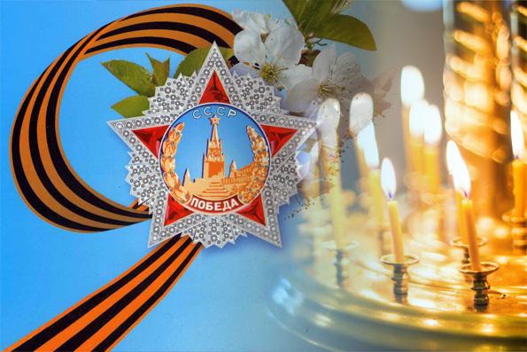 9 мая — день поминовения усопших воинов