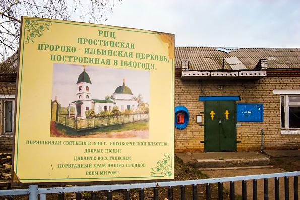 В селе Прости возрождается старый храм